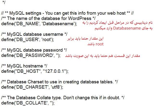 چکونگی تنظیم کردن فایل wp-config