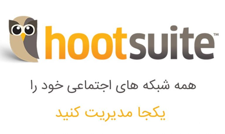 hootsuit