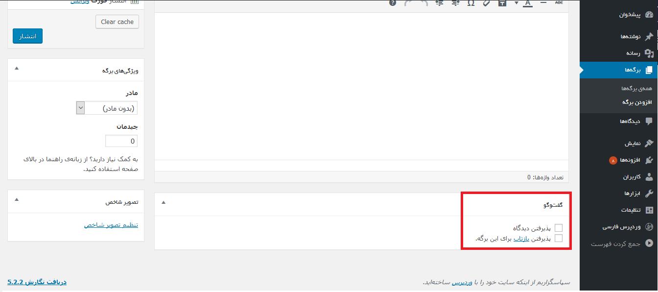 تنظیمات گفت و گو صفحه وردپرس