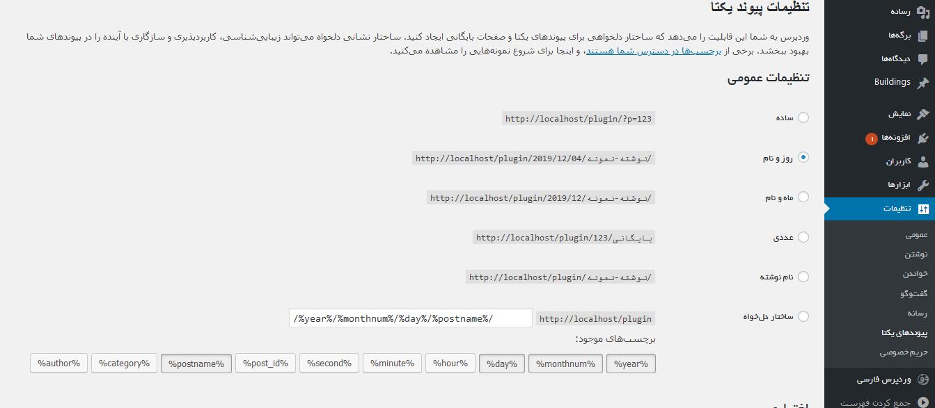 صفحه تنظیمات پیوندهای یکتا در وردپرس