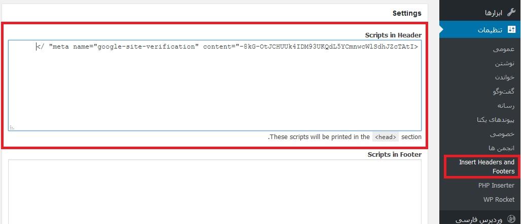 اضافه کردن کد html به هدر سایت