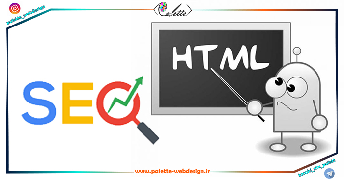 مهم ترین تگ های HTML در سئو